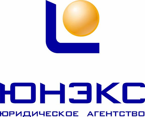 Юридическое агентство ЮНЭКС в Казани