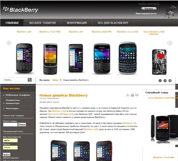смартфон BlackBerry в Казани 3