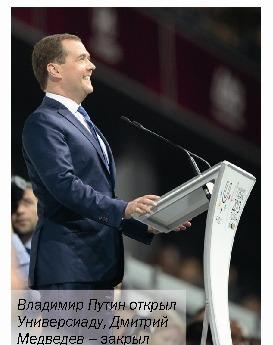 Универсиада в Казани 2013 1