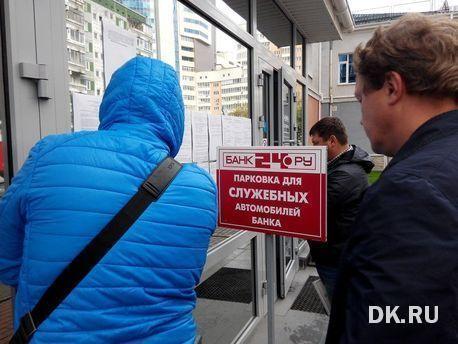 «Банку24.ру» назначили временную администрацию