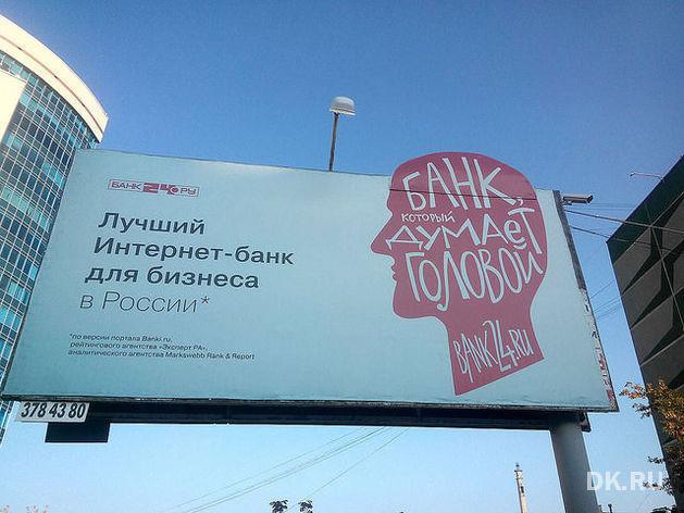 Центробанк начал ликвидацию «Банка24.ру»