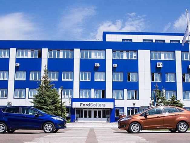 Антимонопольщики Татарстана оштрафовали Ford Sollers на 2,5 млн рублей