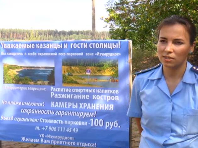 Прокуратура признала незаконным платный въезд на озеро Изумрудное в Казани