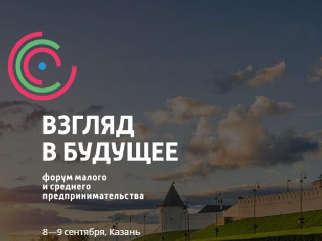 Форум малого и среднего предпринимательства «Взгляд в будущее» пройдет в Казани