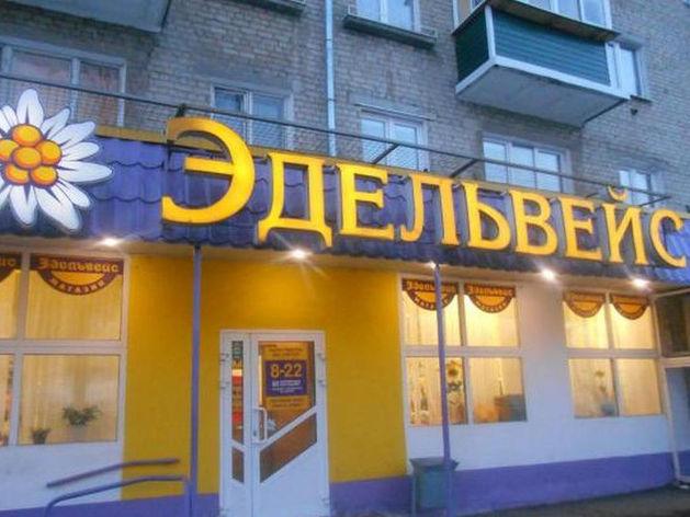 УФАС требует от исполкома Казани отобрать землю у магазинов «Эдельвейс»