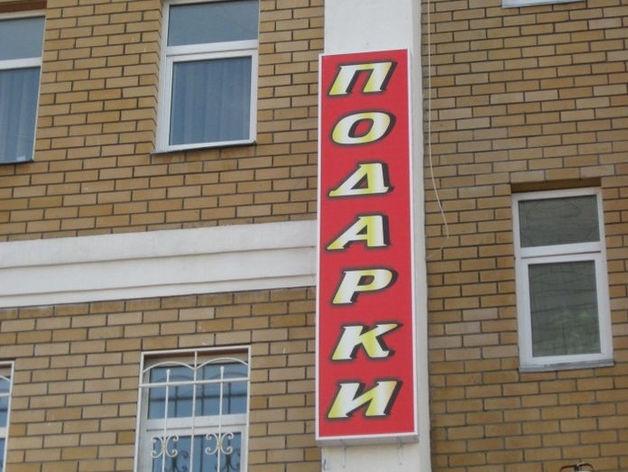 Паспорта на вывески для бизнеса в Казани станут электронными