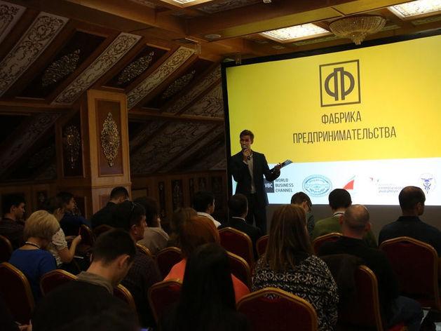 Предпринимательский форум «Герои российского бизнеса» стартовал в Казани