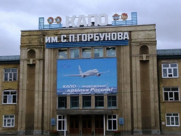 В Казани стройфирмы «покупали» многомиллионные подряды в КАПО Горбунова