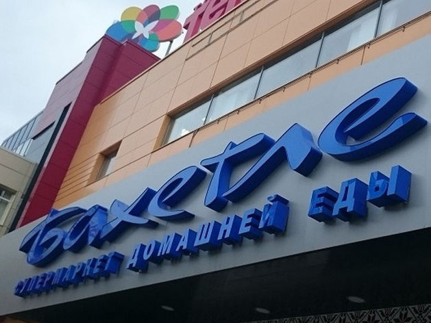 Закрылся супермаркет «Бахетле» в Нижнем Новгороде