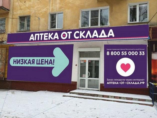 Казанская аптека заплатит за недобросовестную конкуренцию
