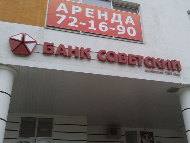 «Татфондбанк» отстоял законность приобретения банка «Советский»