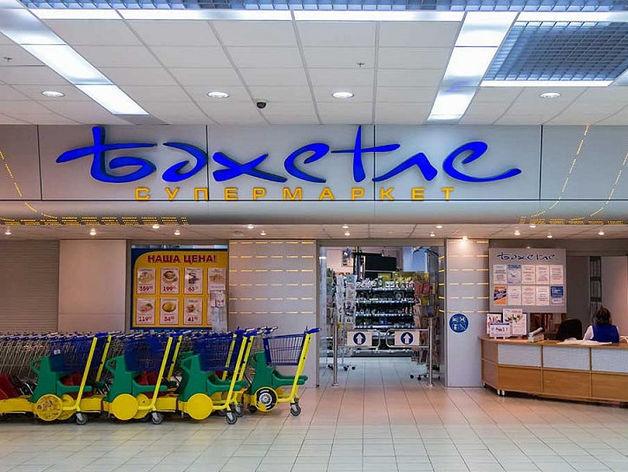 В «Бахетле» назвали причину закрытия единственного супермаркета в Нижнем Новгороде