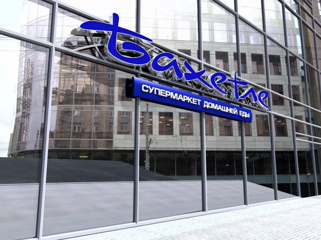 Иск к «Бахетле» на 37,7 млн рублей суд рассмотрит 12 декабря