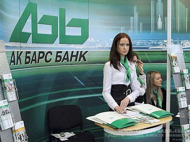 «Ак Барс» Банк получил прибыль в 4,5 млрд рублей