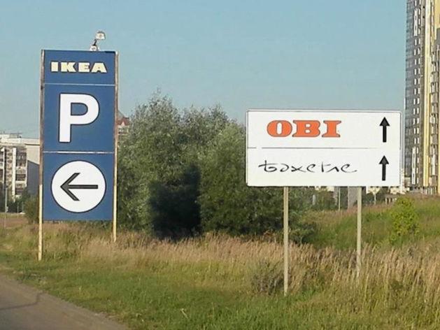 В Казани OBI и «Бахетле» накажут за сходство рекламы с дорожными знаками