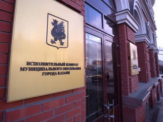 Антимонопольная служба уличила КЗИО Казани в нарушениях на торгах