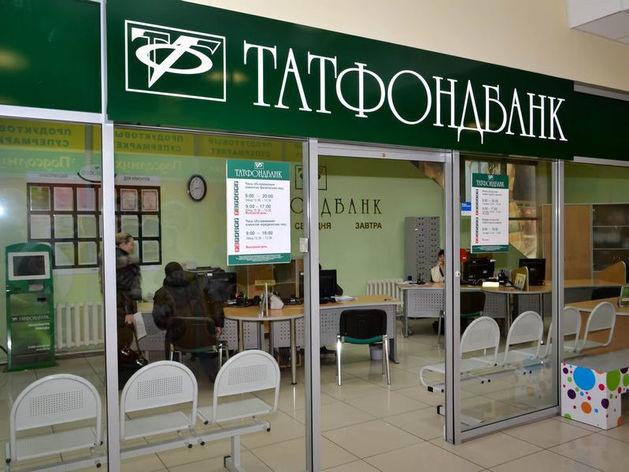 «Татфондбанк» ограничил выдачу наличных и вкладов