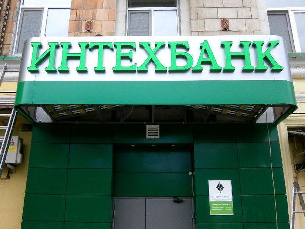 «Интехбанк» ограничил выдачу вкладов в Татарстане
