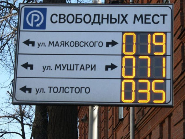 В Казани введут дифференцированную плату за парковки