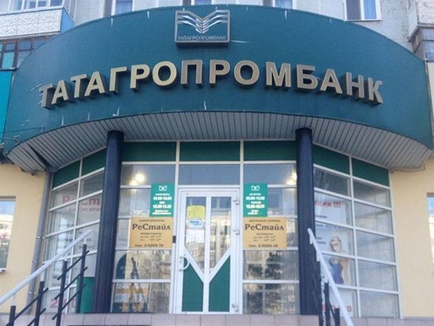 «Татагропромбанк» ввёл лимит на снятие наличных