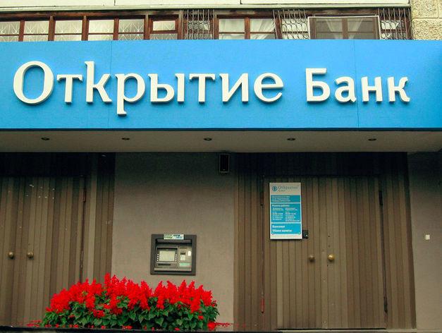"""Вкладчики Татфондбанка могут получить возмещение в банке """"Открытие"""", записавшись онлайн"""