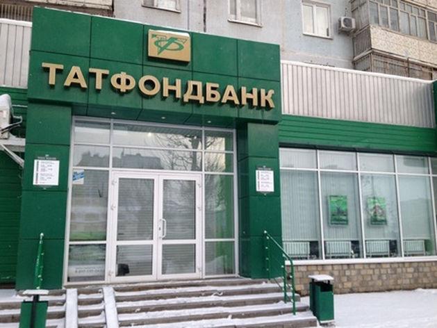 Клиенты «Татфондбанка» получили больше половины застрахованных средств