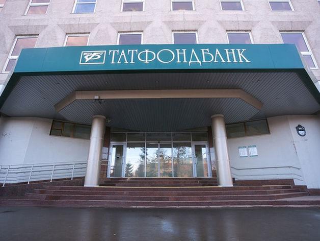 Вкладчики «Татфондбанка» получили более 80% застрахованных средств