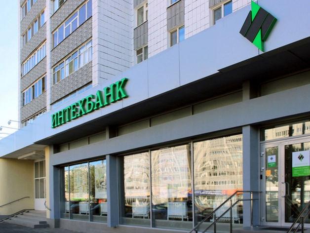 Вкладчиков «ИнтехБанка» распределили по банкам-агентам, выплаты начнутся с 12 января