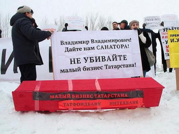 В Казани состоялся пикет пострадавших при крушении банков предпринимателей