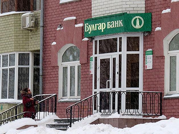 ЦБ лишил лицензии «Булгар банк», большая часть офисов которого находится в Казани