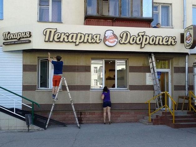 Роспотребнадзор закрыл две пекарни сети «Добропек» в Казани