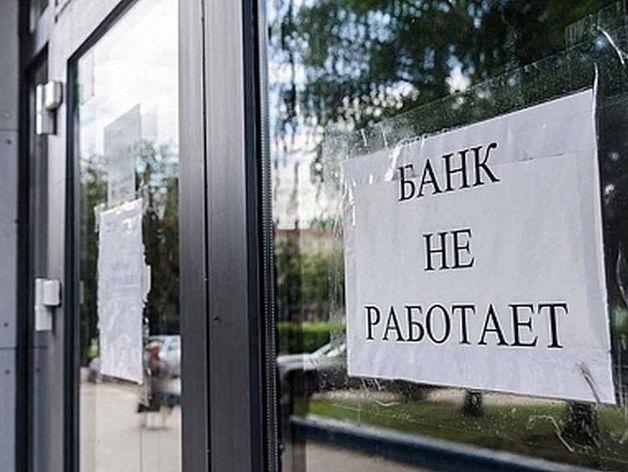 Татарстанский банк «Камский горизонт» подозревают в преднамеренном банкротстве