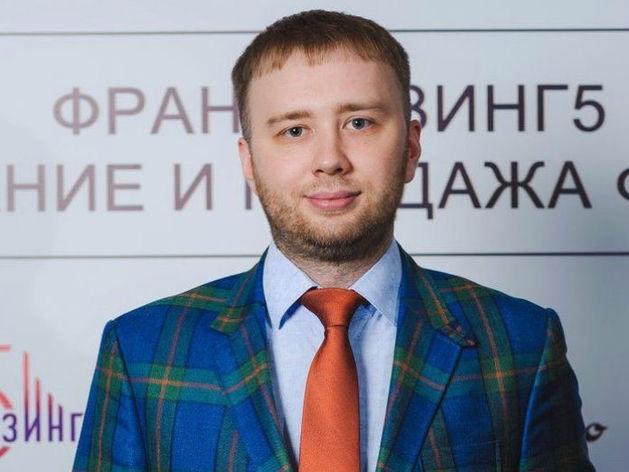 Артем Захаров, «Франчайзинг5»: «Франшиза – это перерождение бизнеса» //ОПЫТ