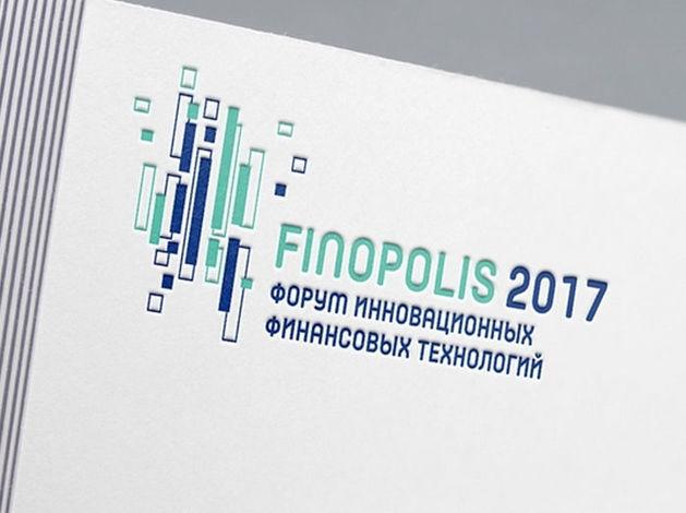 Татарстан в третий раз примет форум Finopolis
