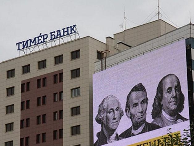 «Тимер Банк» возобновил обслуживание платёжных карт