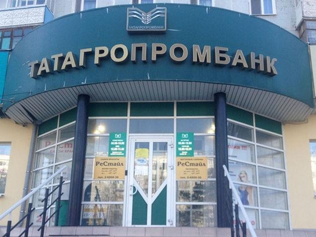 «Татагропромбанк» приостановил проведение платежей и переводов