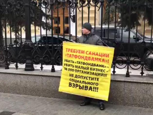 У здания ЦБ РФ проходит одиночный пикет по проблемам «Татфондбанка»