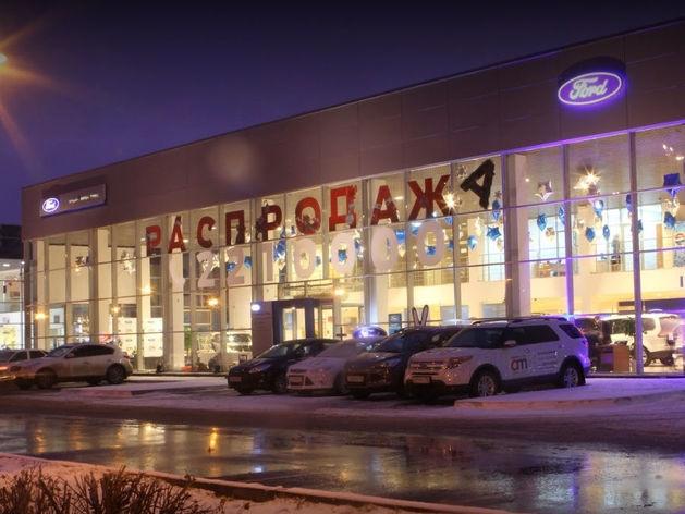 В Казани закрылся дилерский центр Ford
