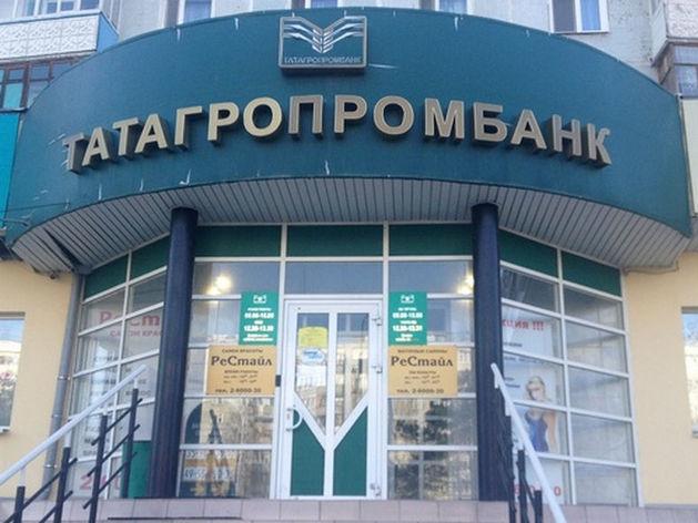«Татагропромбанк» не работает до 15 февраля