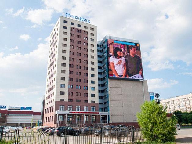 «Тимер Банк» перешёл под управление АСВ