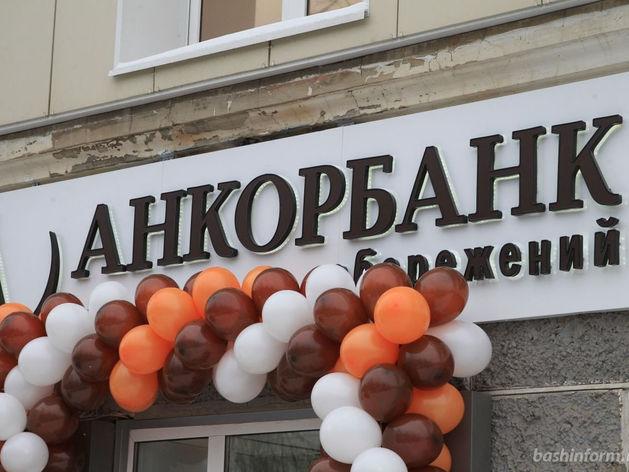 «Анкор банк» закрывает дополнительный офис в Казани