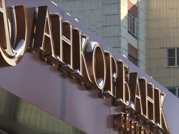 ЦБ требует признать банкротом «Анкор банк»